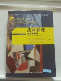 战略管理:概念与案例(第12版)/工商管理经典译丛