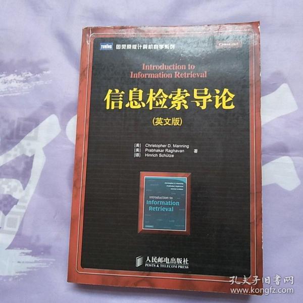 信息检索导论(英文版)