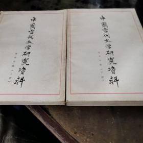 中国当代文学研究资料