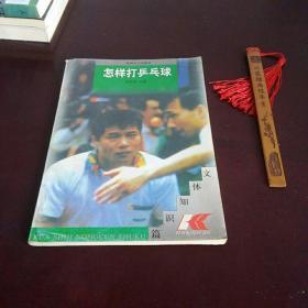 怎样打乒乓球/ 周建军/苏州大学出版社
