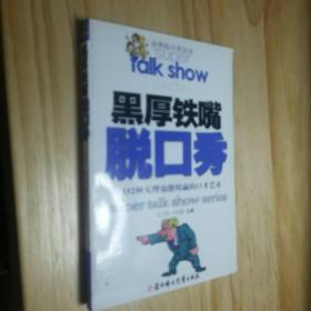 金牌脱口秀全书(全28册)