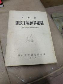 《广东省建筑工程预算定额》(佛山地区预算价格)