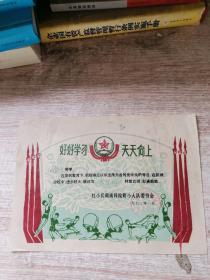 奖状(1978学习好,盖有印章)