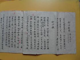 已卯年手抄纸一张《妙沙经讚》《妙沙经》【39×20.5】【繁体 工整 稀缺品】