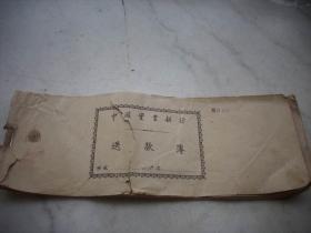 民国时期【中国实业银行-送款薄】一本23张,附送款薄存根