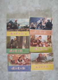 敌后武工队 连环画 (全六册) 天津人民美术出版社 1973年-1975年  1版1印 带盒套