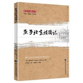 庚子北京被围记