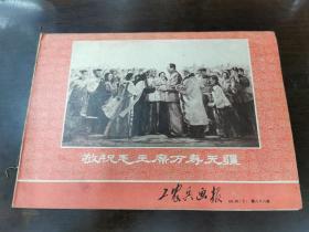 工农兵画报 69 12(下)第八十八期