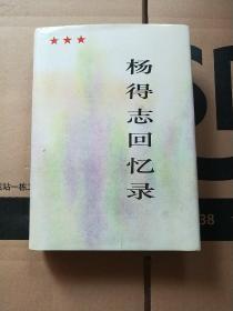 杨得志回忆录(开国上将 杨得志 签赠)保真