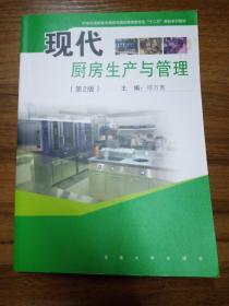 现代厨房生产与管理(第2版)
