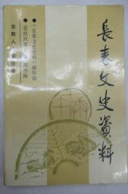 长春文史资料 (季刊)  1990年 第 3 辑  总第 32 辑   —  宗教人士谈往录