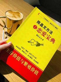 陈昌文恋爱宝典陈昌文恋爱宝典撩妹泡妞秘籍脱单修炼手册