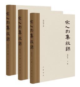 宋人别集叙录(增订本·全3册)