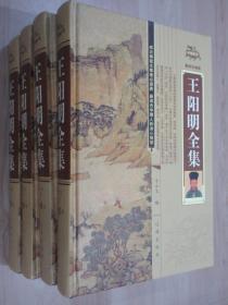 图解珍藏版   王阳明全集( 全4册)   精装本