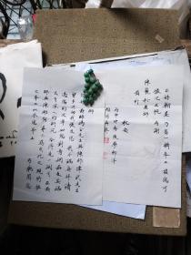 中山大学古文字学研究室柳洋毛笔信札2页带书法作品对联一幅
