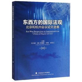 东西方的国际法观:北京和杭州会议论文选集