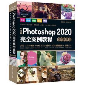 中文版Photoshop2020完全案例教程PS书籍 高清视频+全彩印刷