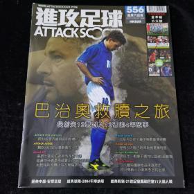 香港进攻足球杂志 2017年第556期 巴乔 巴治奥救赎之旅1994世界杯