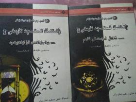 时间简史 1-2 全2册: 维吾尔文,维吾尔语,维文,维语,维吾尔文版,维文版 彩色版