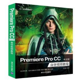 Premiere pro CC中文版自学视频教程