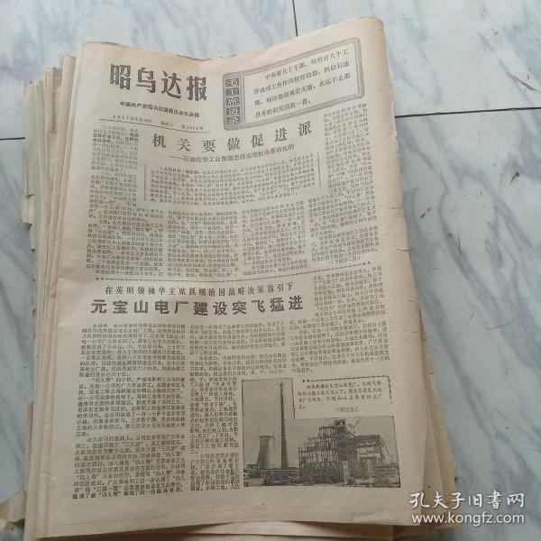 昭乌达报(七八十年代的43份合售)