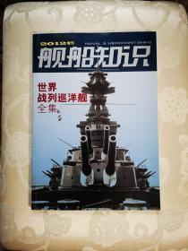 舰船知识 2012年增刊 世界战列巡洋舰全集