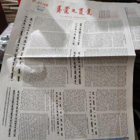 内蒙古日报 蒙文版2020-01-29