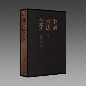 《中国书法全集》130册 《中国书法全集》130册 80731W