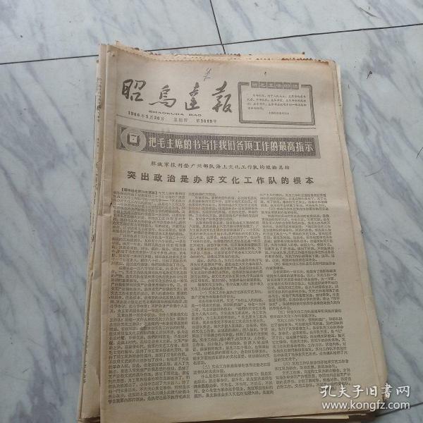 昭乌达报23份合售(六十年代的)