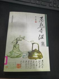 茶熟香温集
