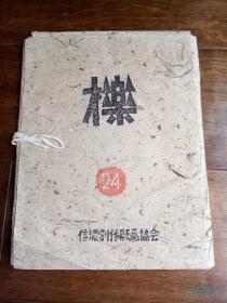 木版画20枚 《栎》第24期 1955年羊年 贺卡 藏书票等 日本信浓创作版画协会会刊 平塚运一题字 手漉和纸装袋