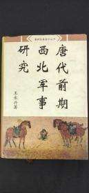唐代前期西北军事研究.