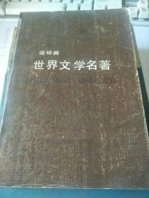世界文学名著(连环画丛书)(第二册)(欧美部分)
