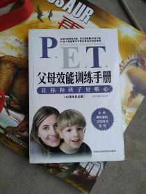 父母效能训练手册:让您和孩子很贴心