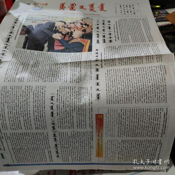 内蒙古日报 蒙文版2019-07-27