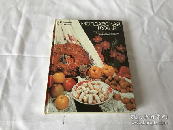 Молдовська кухня — Вікіпедія