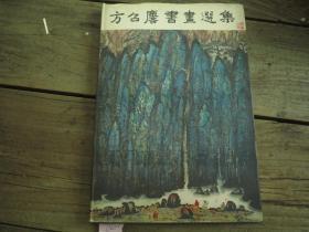 方召麟书画选集