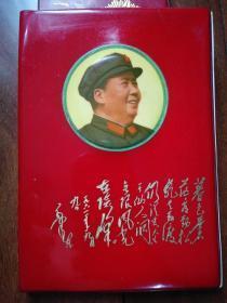 《毛主席诗词》