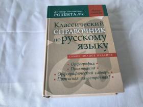 Словари ~ Книжный магазин ЛИЦЕЙ