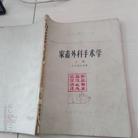 家畜外科手术学,上册