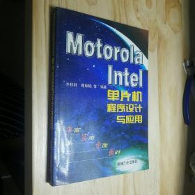 Motorola、Intel 单片机程序设计与应用