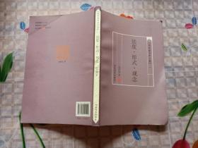 胡传海书学文集(二):法度·形式·观念 胡传海
