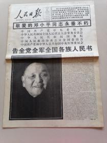 人民日报1997年2月20日12版全