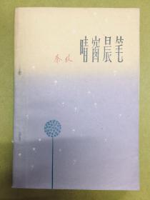 1981年1版1印【晴窗晨笔】秦牧著