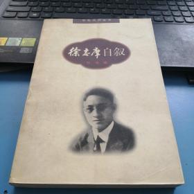 徐志摩自叙       世纪风铃丛书