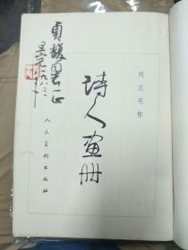 刘旦宅签名本《诗人画册》,上款陈巨来侄女 张大壮弟子 陈贞馥。