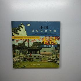 木渎——中国历史文化名镇   【9层】