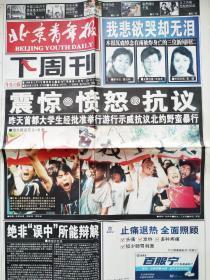 """《北京青年报》1999年5月9日之""""震惊、愤怒、抗议、谴责;昨天首都大学生经批准举行游行示威抗议北约野蛮行径;最强烈的抗议,中国政府发表严正声明;最响亮的声音;最愤怒的行动;最黑暗的午夜;最野蛮的行径,导弹飞向中国使馆;最深切的哀痛;最有力的声援;张召忠教授:谁能打赢下个世纪的战争""""。1——8,17——20版,详细见图。"""