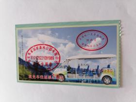 西安朱雀国家森林公园车票 (已使用仅供收藏)