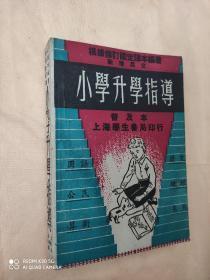 小学升学指导(有万有书店广告章)
